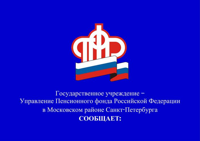 Пенсионный фонд московский район личный кабинет минимальная пенсия в москве менее 10 лет 2021 году